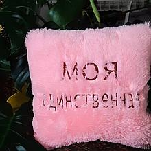 Мягкая меховая декоративная подушка с надписью Моя единственная
