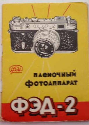 Фотоаппарат фэд 2, фото 2
