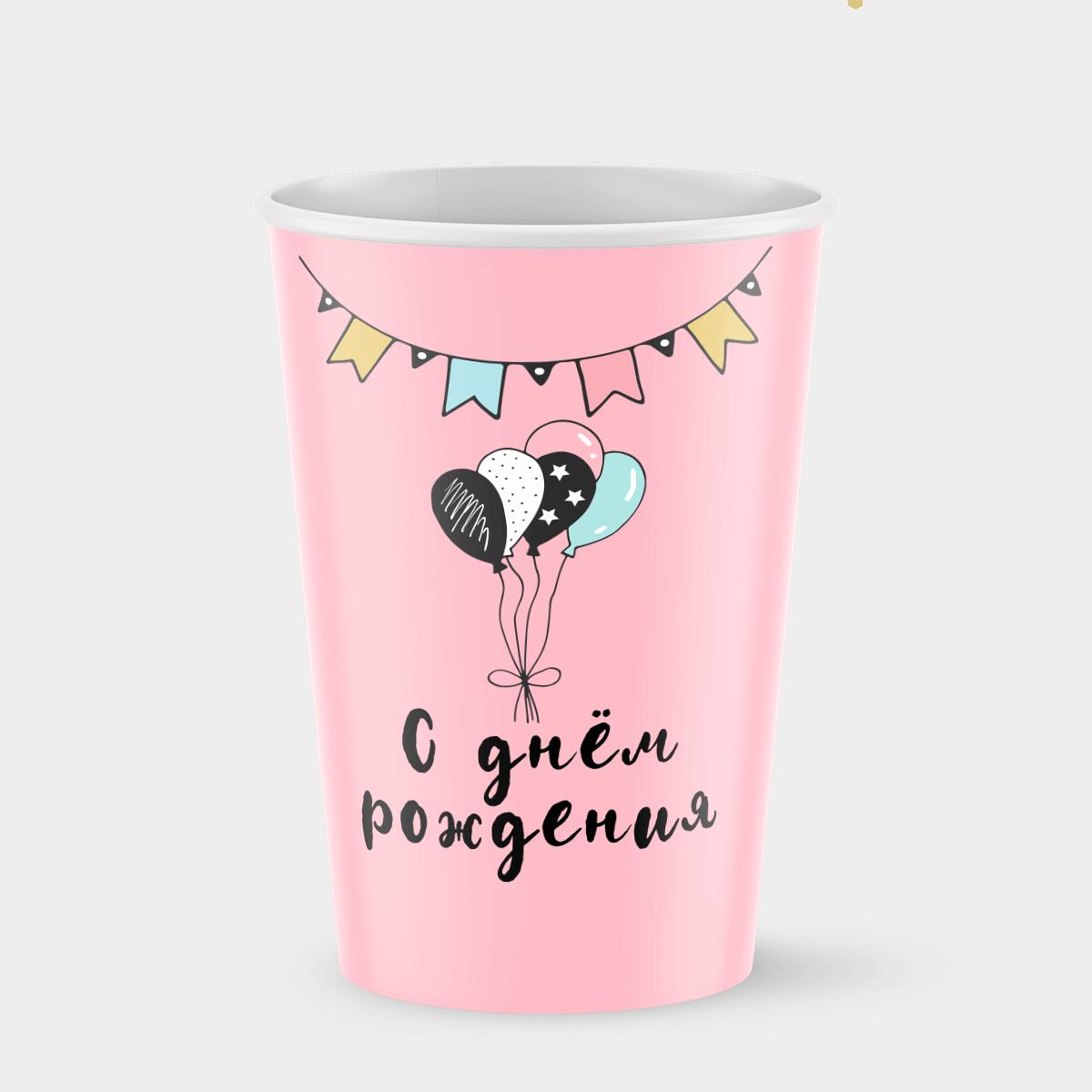 Стаканчик бумажный Воздушные шарики Розовый С днем рождения