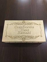 """НОВИНКА! Купюрница коробка шкатулка для денег """"Именная"""" 30х17х8см"""