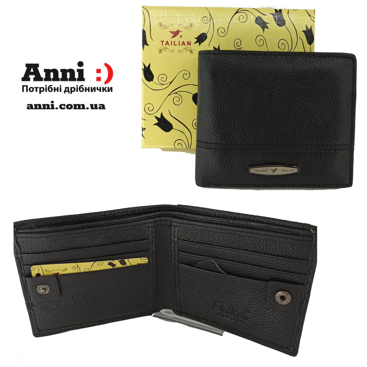 Кожаный мужской кошелек портмоне двойного сложения Tailian T116