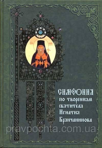 Симфония по творениям святителя Игнатия Брянчанинова.