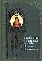 Симфония по творениям святителя Игнатия Брянчанинова., фото 1