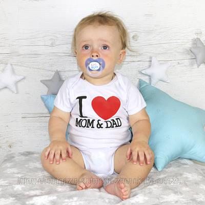 """Детское боди футболочкой длямалышей с надписью """"Люблю маму и папу"""""""