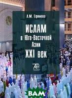Л. М. Ефимова Ислам в Юго-Восточной Азии. 21 век. Учебное пособие
