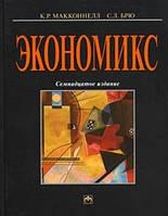 Экономикс: принципы, проблемы и политика: Учебник — 17-е изд., англ. /Макконнелл К. Р., Брю С. Л.