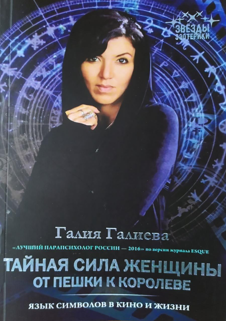 Галия Галиева. Тайная сила женщины. От пешки к королеве