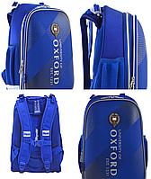 Рюкзак шкільний каркасний 1 Вересня H-12 Oxford Синій