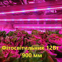 Фитосветильник для растений (рассада, зелень, цветы, теплицы) 12 Вт , 900 мм