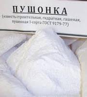 Известь пушонка в мешках по 35-50кг Харьков