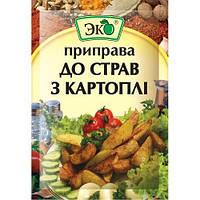 Эко Приправа для блюд из картошки 20г