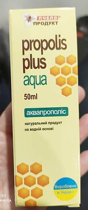 PropolisPlusAqua   Аквапрополис   Пчелопродукт, 50 мл., фото 2
