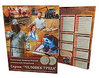 """Альбом-планшет для 10-рублевых стальных монет серии: """"Человек труда"""", фото 1"""