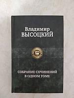 Владимир Высоцкий Собрание сочинений в одном томе