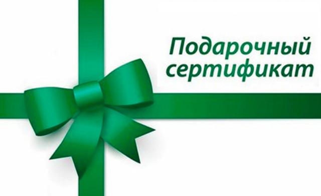 Подарочный сертификат на сумму 30000 грн.