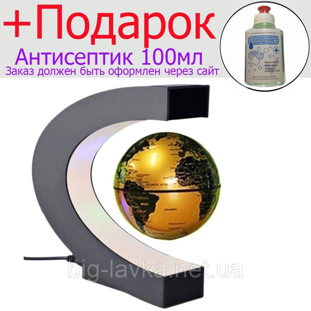 Глобус антигравитационный LED  Золотой