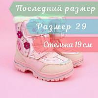 Рожеві термо черевики дівчинці тм Тому.м розмір 29