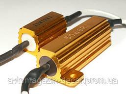 Нагрузочный резистор-обманка 50W (1шт.)