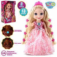 Кукла M 4484 I UA  35см