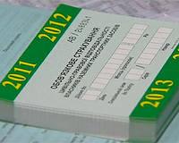 Автострахование (автогражданка, осаго, зеленая карта)