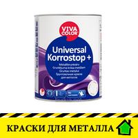 Краски для металлических поверхностей Vivacolor