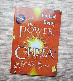 Сила the power - Ронда Берн