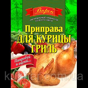 Приправа для Курицы гриль 30г