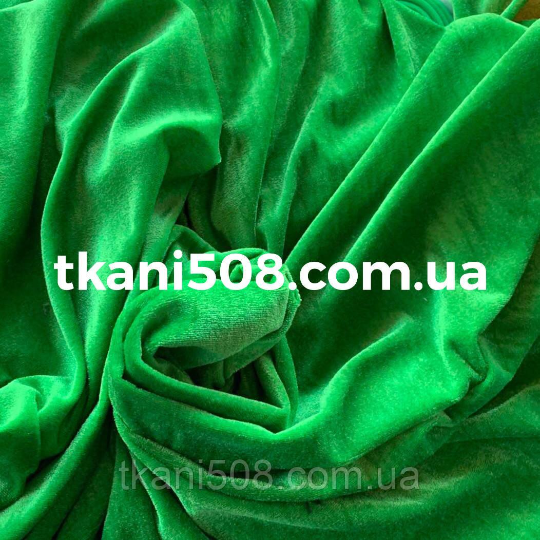 Велюр Стрейч (Зеленый-Трава)