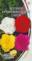 Насіння Бегонія суміш Крупноквіткова 10 шт, Насіння України