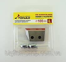 Ножи к ледобуру Тонар Барнаул  (100 мм.)