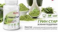 Грин стар-улучшает пищеварение, уменьшает общую интоксикацию (45 капс., Россия)