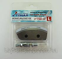Ножи к ледобуру Тонар Easy Ice (150 мм.)