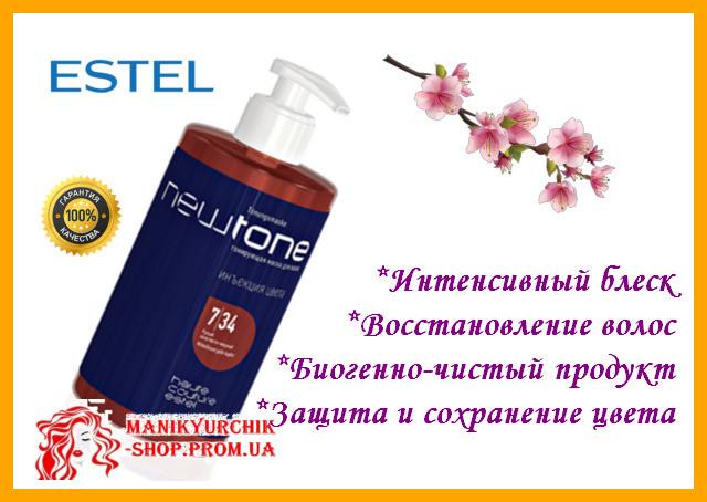 Тонуюча маска для волосся термокератиновая Estel NewTone кутюр Естель HAUTE COUTURE ESTEL 7/34 435,