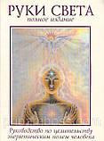 Книга Барбара Энн Бреннан  «Руки света», фото 6
