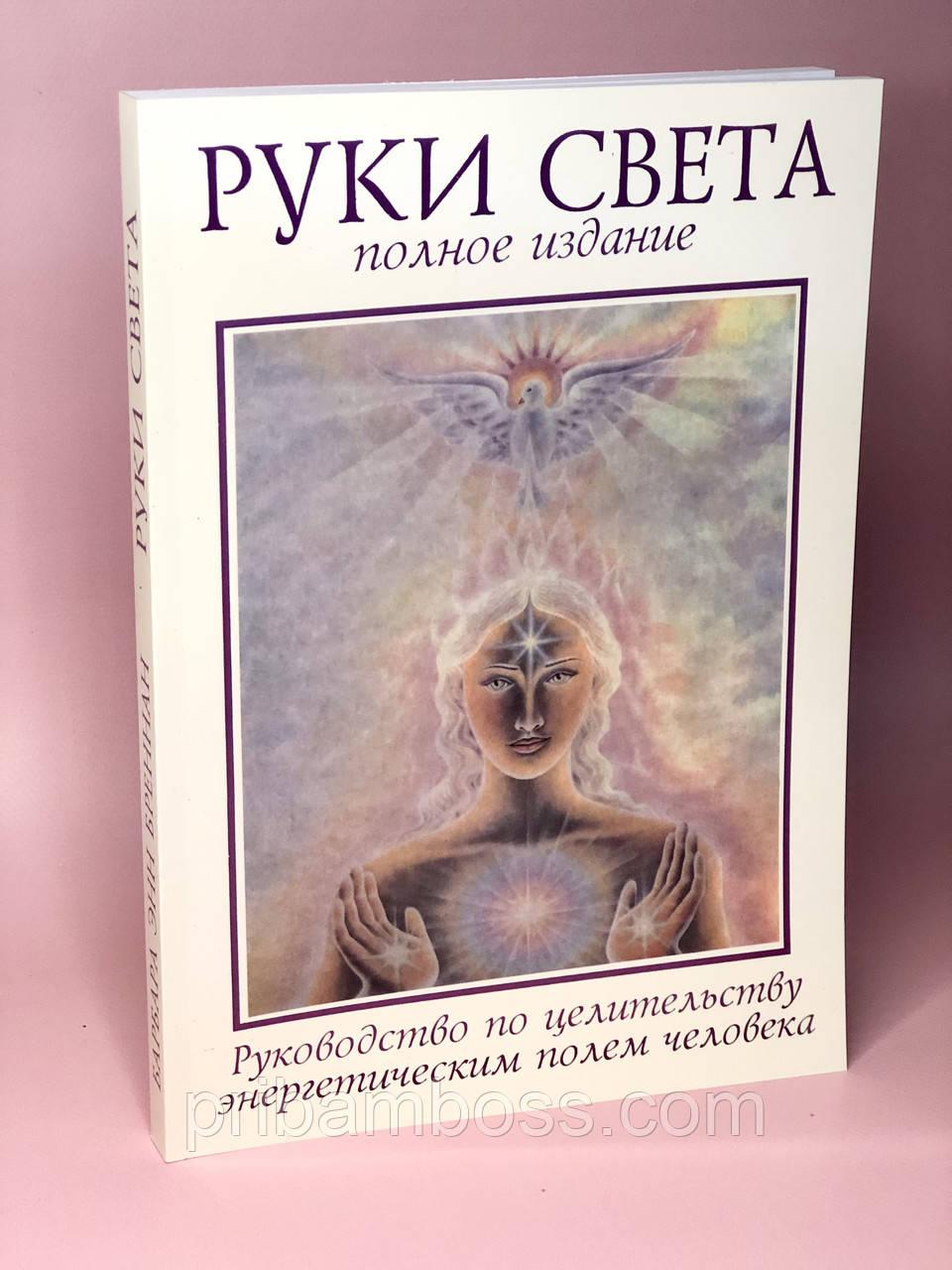 Книга Барбара Энн Бреннан  «Руки света»