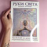 Книга Барбара Энн Бреннан  «Руки света», фото 2