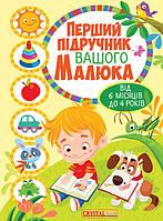 """Книга """"Перший підручник вашого малюка від 6 місяців до 4 років"""" , шт"""