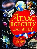"""Книга """"Атлас Всесвіту для дітей"""" , шт"""
