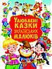 """Книга """"Улюблені казки українських малюків"""" , шт"""
