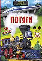 """Книга """"Книжка з секретними віконцями. Потяги. Цікава книжка"""", шт"""