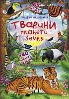 """Книга """"Книжка з секретними віконцями.Відкрий та дізнайся.Тварини планети Земля"""", шт"""
