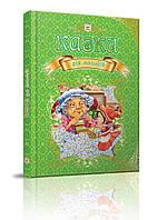"""Королівство казок """"Торнадо"""" Казки для малюкі 008-4 (укр), шт"""