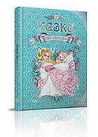 """Королівство казок """"Торнадо"""" Казки про принцес (укр) 122-3, шт"""