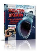 "Книга серії ""i EXPLORE (я Вивчаю)"": Монстри океану укр, шт"
