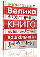 """Книга серії """"Найкращий подарунок: Велика книга дошкільняти укр, шт"""