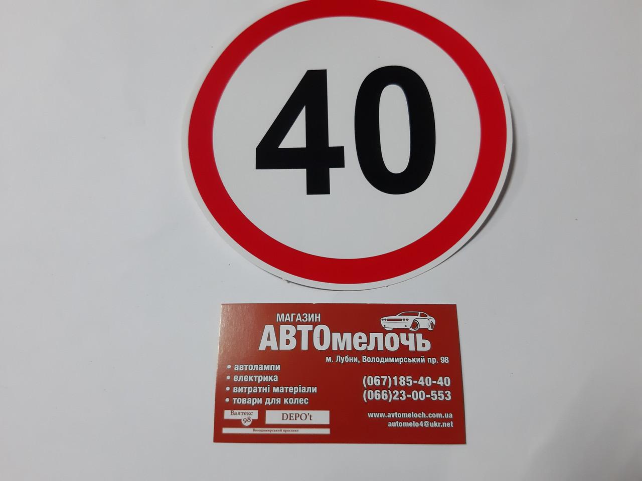 Наклейка обмеження 40 км