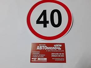 Наклейка ограничение 40 км