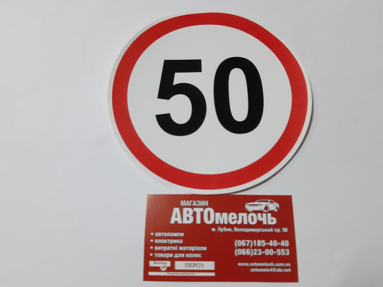 Наклейка обмеження 50 км
