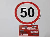 Наклейка ограничение 50 км