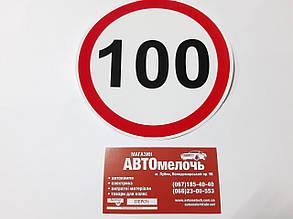 Наклейка обмеження 100 км